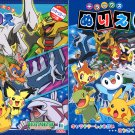 Pokemon Coloring Book Set #01