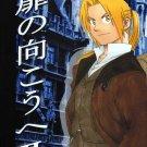 [066] Fullmetal Alchemist Doujinshi - Conqueror of Shamballa