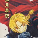 [089] Fullmetal Alchemist Doujinshi - Special Cat