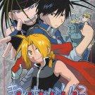 [094] Fullmetal Alchemist Doujinshi