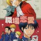 [143] Fullmetal Alchemist Doujinshi (All Character)