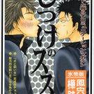 [037] Prince of Tennis Doujinshi Yaoi