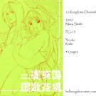 [006] Twelve Kingdoms Doujinshi