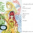 [008] Twelve Kingdoms Doujinshi
