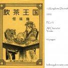 [009] Twelve Kingdoms Doujinshi