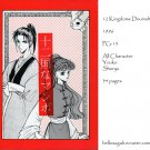 [012] Twelve Kingdoms Doujinshi