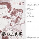 [013] Twelve Kingdoms Doujinshi