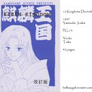 [021] Twelve Kingdoms Doujinshi
