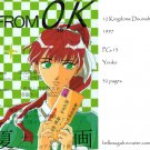 [023] Twelve Kingdoms Doujinshi