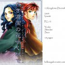 [024] Twelve Kingdoms Doujinshi