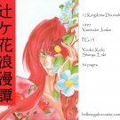 [025] Twelve Kingdoms Doujinshi