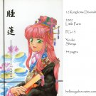 [028] Twelve Kingdoms Doujinshi