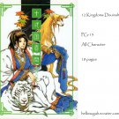 [032] Twelve Kingdoms Doujinshi