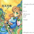[035] Twelve Kingdoms Doujinshi