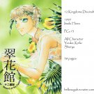 [045] Twelve Kingdoms Doujinshi
