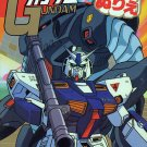[B03] RARE Gundam Coloring Book