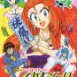 [B03] Ghost Sweeper Mikami Coloring Book #1