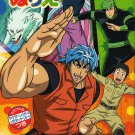 [B03] Toriko Coloring Books