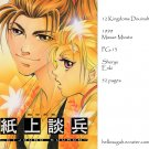 [051] Twelve Kingdoms Doujinshi