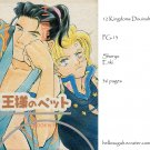 [052] Twelve Kingdoms Doujinshi