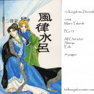 [054] Twelve Kingdoms Doujinshi