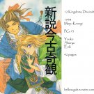 [055] Twelve Kingdoms Doujinshi