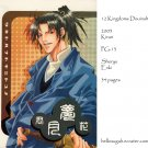 [057] Twelve Kingdoms Doujinshi