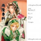 [060] Twelve Kingdoms Doujinshi