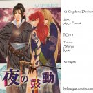 [062] Twelve Kingdoms Doujinshi