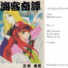 [065] Twelve Kingdoms Doujinshi
