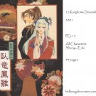 [066] Twelve Kingdoms Doujinshi