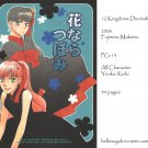 [073] Twelve Kingdoms Doujinshi