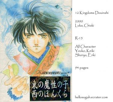 [074] Twelve Kingdoms Doujinshi