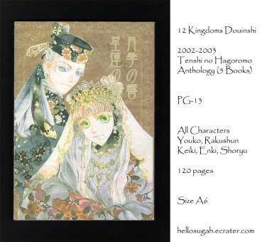 [075] Twelve Kingdoms Doujinshi