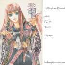 [078] Twelve Kingdoms Doujinshi