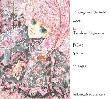 [080] Twelve Kingdoms Doujinshi