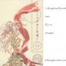 [081] Twelve Kingdoms Doujinshi