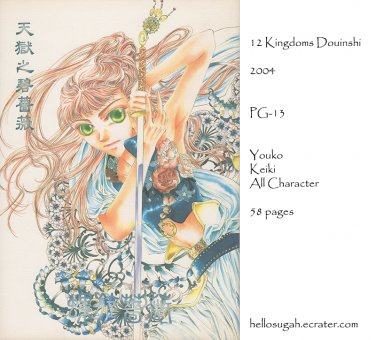 [085] Twelve Kingdoms Doujinshi