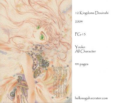 [086] Twelve Kingdoms Doujinshi
