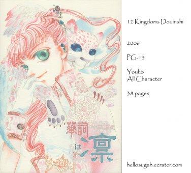 [088] Twelve Kingdoms Doujinshi