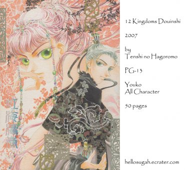[089] Twelve Kingdoms Doujinshi