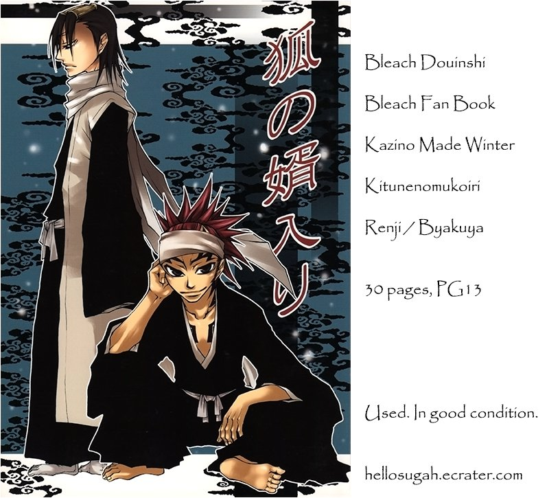 [020] Bleach Doujinshi -  (byakuya / renji)