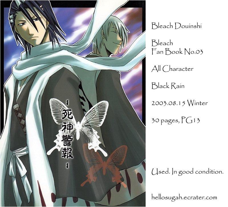 [045] Bleach Doujinshi by Black Rain
