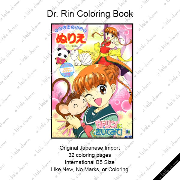 b02 dr rin coloring book - Dr Who Coloring Book