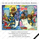 [B03] Ge Ge Ge no Kitaro Coloring Book #1-2