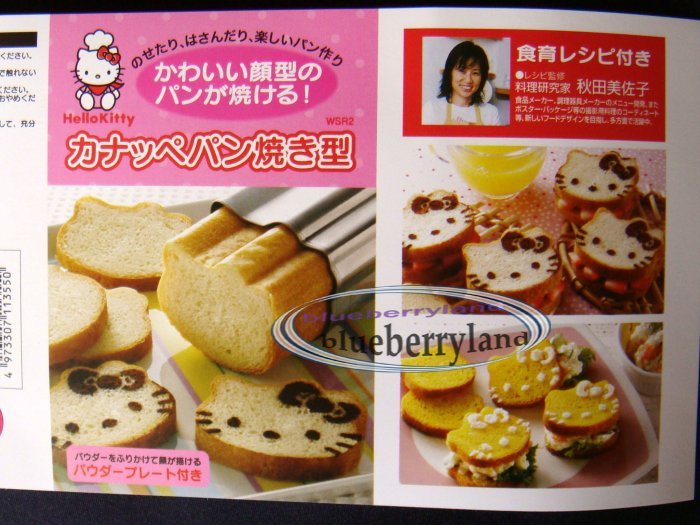 Sanrio HELLO KITTY Bread Baguette Sandwich mold mould