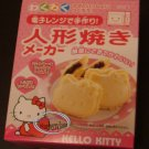 Sanrio Hello Kitty Ningyo Yaki Mold Maker biscuit cookie mould set