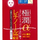 Hada Labo Retinol Lifting & Firming Mask 20ml x 4pcs