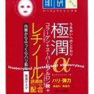 Hada Labo Retinol Lifting & Firming Mask 20ml x 4pcs