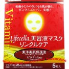 Japan Hisamitsu LIFECELLA Essence 5 Sheet Mask Lychee 5 Pcs set ladies